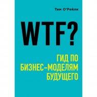 Книга «WTF?: Гид по бизнес-моделям будущего».
