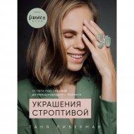 Книга «Украшения строптивой».