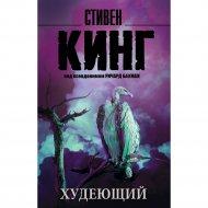 Книга «Худеющий».