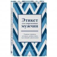 Книга «Этикет для современных мужчин. Главные правила».