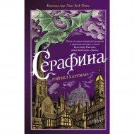 Книга «Серафина № 1».
