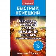 Книга «Немецко-русский русско-немецкий словарь с произношением».