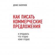 Книга «Как писать коммерческие предложения и продавать что угодно».