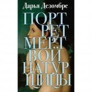 Книга «Портрет мертвой натурщицы».