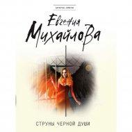 Книга «Струны черной души».
