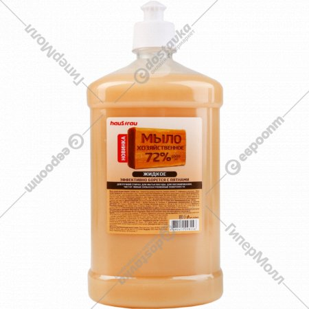 Мыло хозяйственное «Haus Frau» жидкое 72%, 1 л.