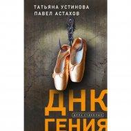 Книга «ДНК гения».