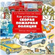 Книга «Как устроены скорая, пожарная, полиция».