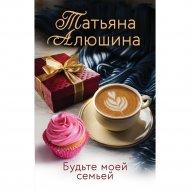 Книга «Будьте моей семьей».