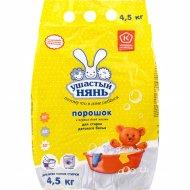 Стиральный порошок «Ушастый нянь» для детского белья 4.5 кг.