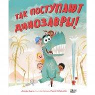 Книга «Так поступают динозавры!».