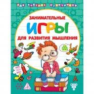 Книга «Занимательные игры для развития мышления».