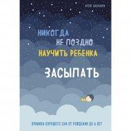 Книга «Никогда не поздно научить ребенка засыпать».