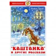 Книга «Каштанка и другие рассказы».