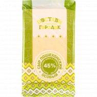 Сыр «Пошехонский особый» 45%, 180 г