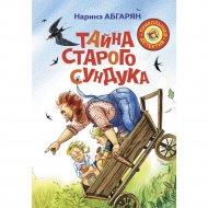 Книга «Тайна старого сундука».