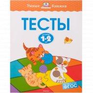 Книга «Тесты для детей 1-2 лет»