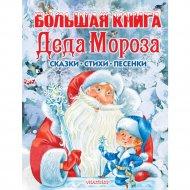 Книга «Большая книга Деда Мороза. Сказки. Стихи. Песенки».