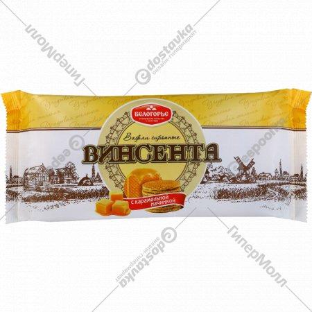 Вафли сиропные «Винсента» с карамельной начинкой, 272 г.