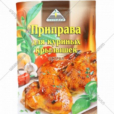 Приправа «Cykoria» для куриных крылышек, острая, 25 г.