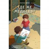 Книга «Где же медведь?» выпуск 4.