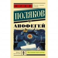 Книга «Апофегей».