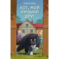 Книга «Кот, мой лучший друг» выпуск 3.