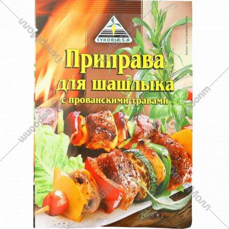 Приправа «Cykoria» для шашлыка с прованскими травами, 25 г.