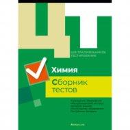 Книга «РИКЗ ЦТ. Химия. Сборник тестов».