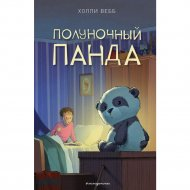 Книга «Полуночный панда» выпуск 4.