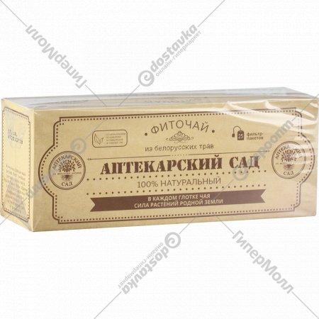 Фиточай «Аптекарский сад» 25 пакетиков.