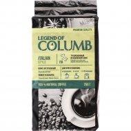 Кофе молотый «Legend Of Columb» Italian, 250 г.