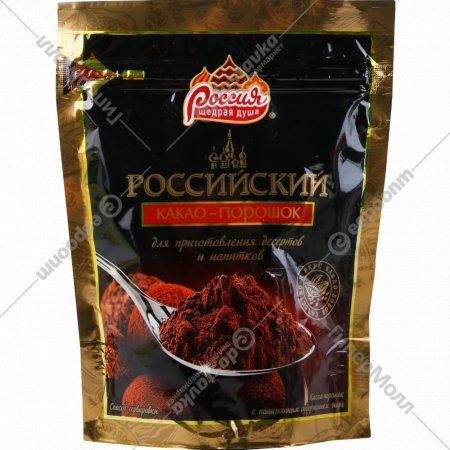 Какао-порошок «Российский» с пониженным содержанием жира, 100 г.