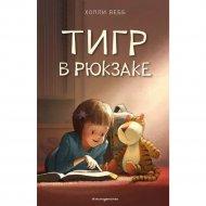 Книга «Тигр в рюкзаке выпуск 2».