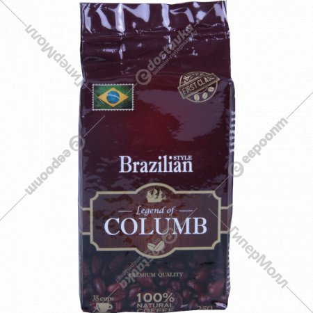 Кофе молотый «Legend Of Columb» Brazilian 250 г.