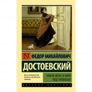 Книга «Чужая жена и муж под кроватью».