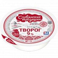 Творог «Славянские традиции» 9%, 335 г.