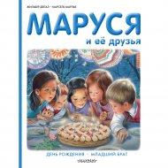 Книга «Маруся и её друзья. День рождения. Младший брат».
