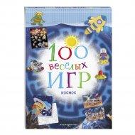 Книга «100 весёлых игр. Космос».