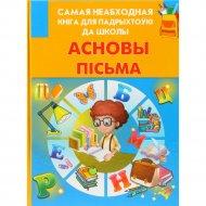 Книга «Асновы письма» 0+.