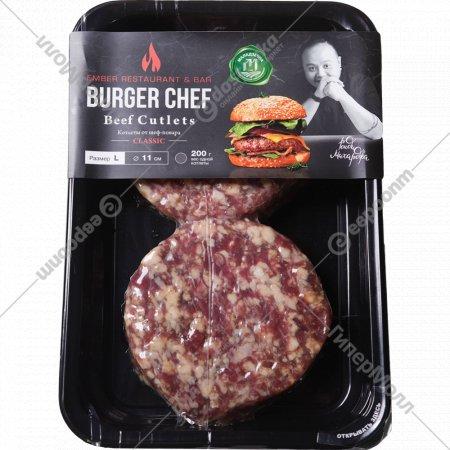 Котлеты для бургера «Burger chef» Classic, 400 г.