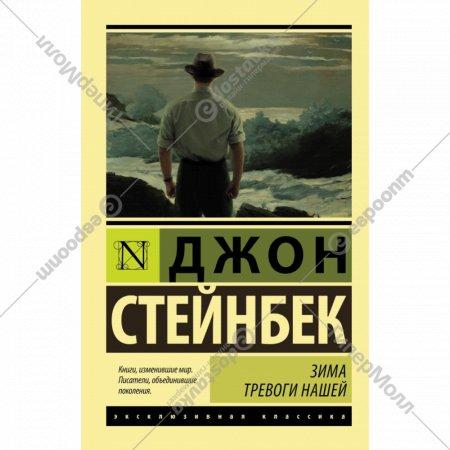 Книга «Зима тревоги нашей» новый перевод.