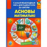 Книга «Асновы матэматыки» 0+.