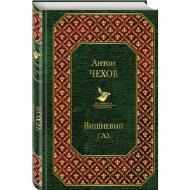 Книга «Вишневый сад».