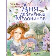 Книга «Аня из Зеленых Мезонинов».