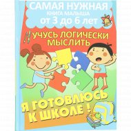 Книга «Учусь логически мыслить» Струк А.В.