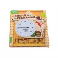 Термометр для бани «Дорогой, а может хватит?» в деревянном корпусе.