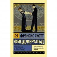 Книга «Прекрасные и обреченные».
