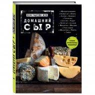 Книга «Домашний сыр».