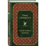 Книга «Герой нашего времени».
